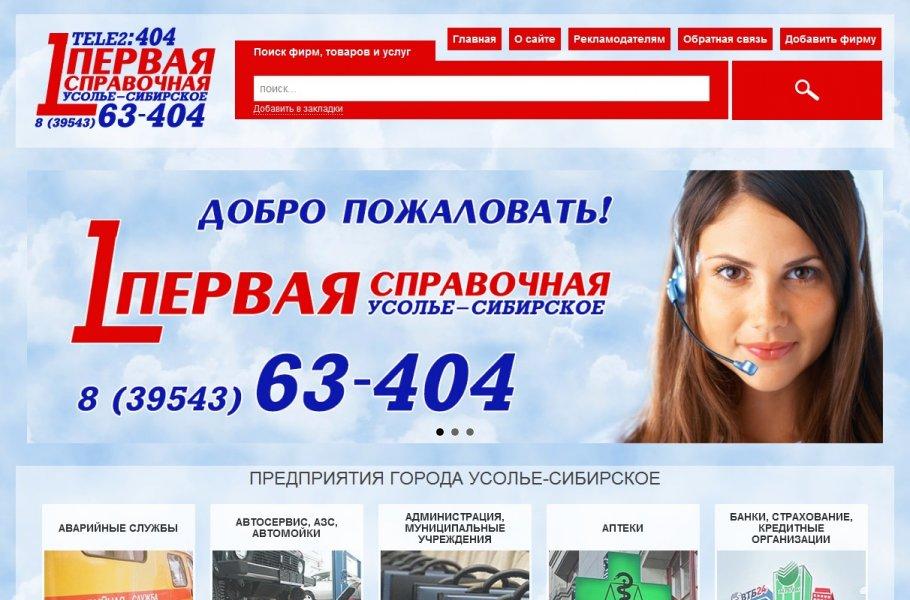 Справочная Усолья Сибирского