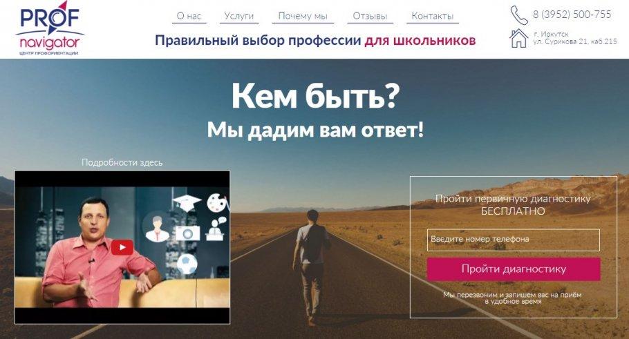 Сайт профориентации