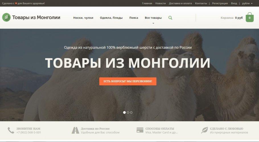 Товары из Монголии