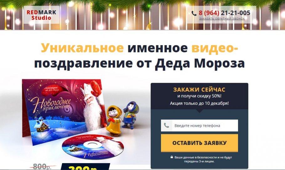 Сайт Деда Мороза