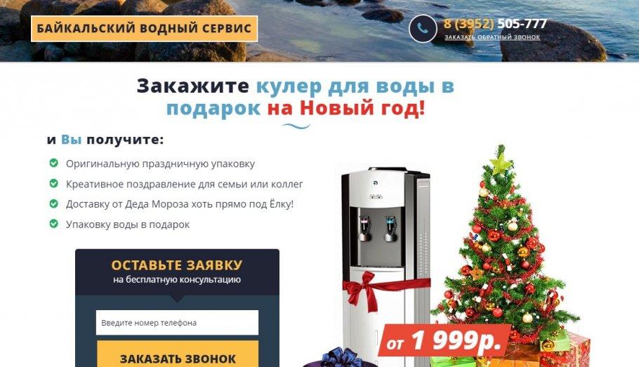 Байкальский водный сервис