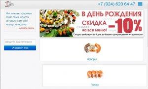 Мобильный сайт Суши Тайм