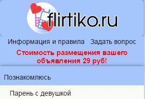 Мобильные знакомства Flirtiko